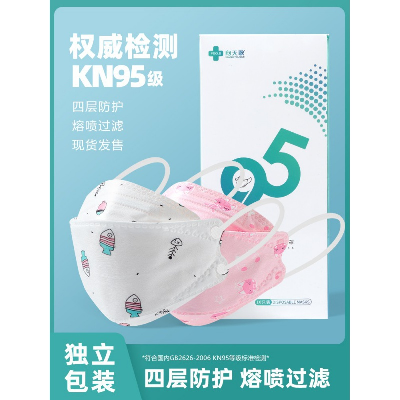 Korean kn95 mask disposable N95 dust proof black men KF protection 94 goddess fashion willow independent