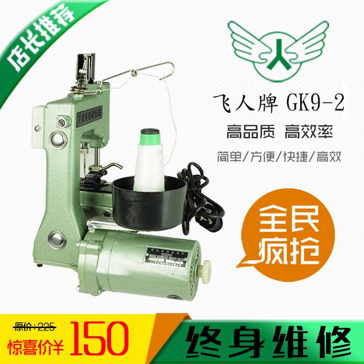 Листовки карты портативный электрический пакет машинально GK9-2 шить пакет машинально тюк машинально сплетенный мешок метр мешок печать машинально специальное предложение