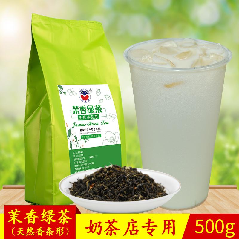 500g绿茶奶茶茶叶天然香条形茶叶COCO茉莉绿茶奶茶店专用茉香绿茶