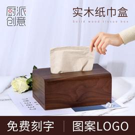 胡桃木抽纸盒餐巾盒定制logo刻字家用客厅轻奢纸巾盒木质简约创意图片