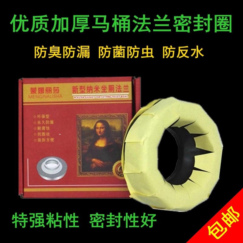 马桶密封圈防臭加厚底座法兰圈橡胶圈通用坐便器下水配件防漏家用