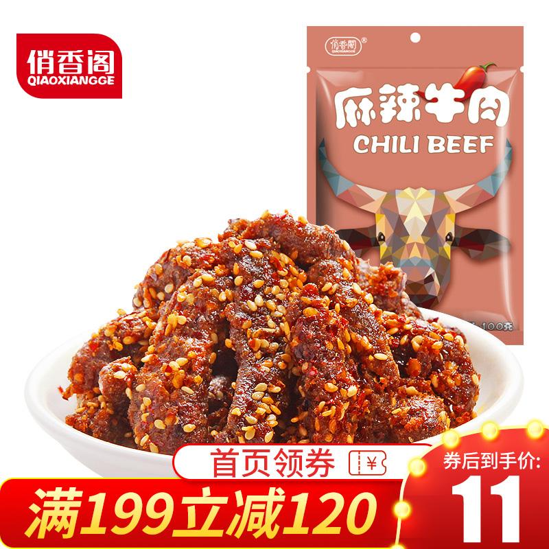 27.50元包邮俏香阁-麻辣牛肉干100g休闲零食牛肉条四川特产肉类香辣味肉制品