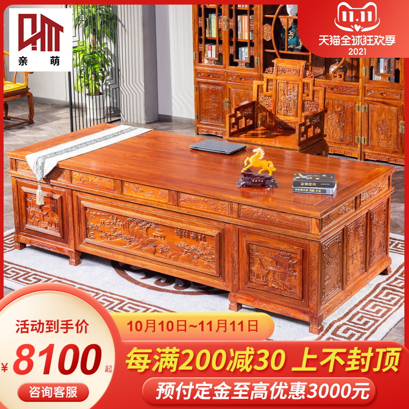 Mahogany desk rosewood bookcase chair combination antique boss desk hedgehog red sandalwood Chinese desk solid wood furniture
