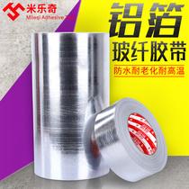 米宽1反光隔热阻燃锡箔纸防晒耐高温邦特加厚防水自粘铝箔玻纤布