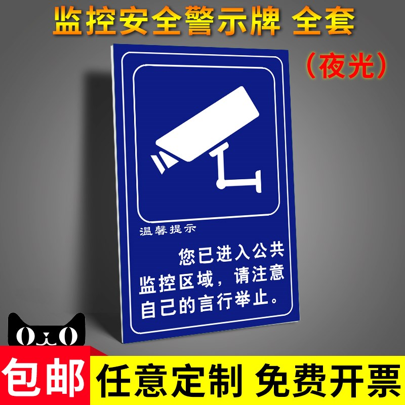 You have entered the public monitoring area. Please pay attention to your words and deeds. If you steal, you will be fined ten. If you shop in a shopping mall, you will be fined 110 police for 24 hours