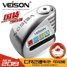 VEISON/威臣 2019款智能可控报警碟刹锁摩托车锁碟刹锁电动车防盗图片