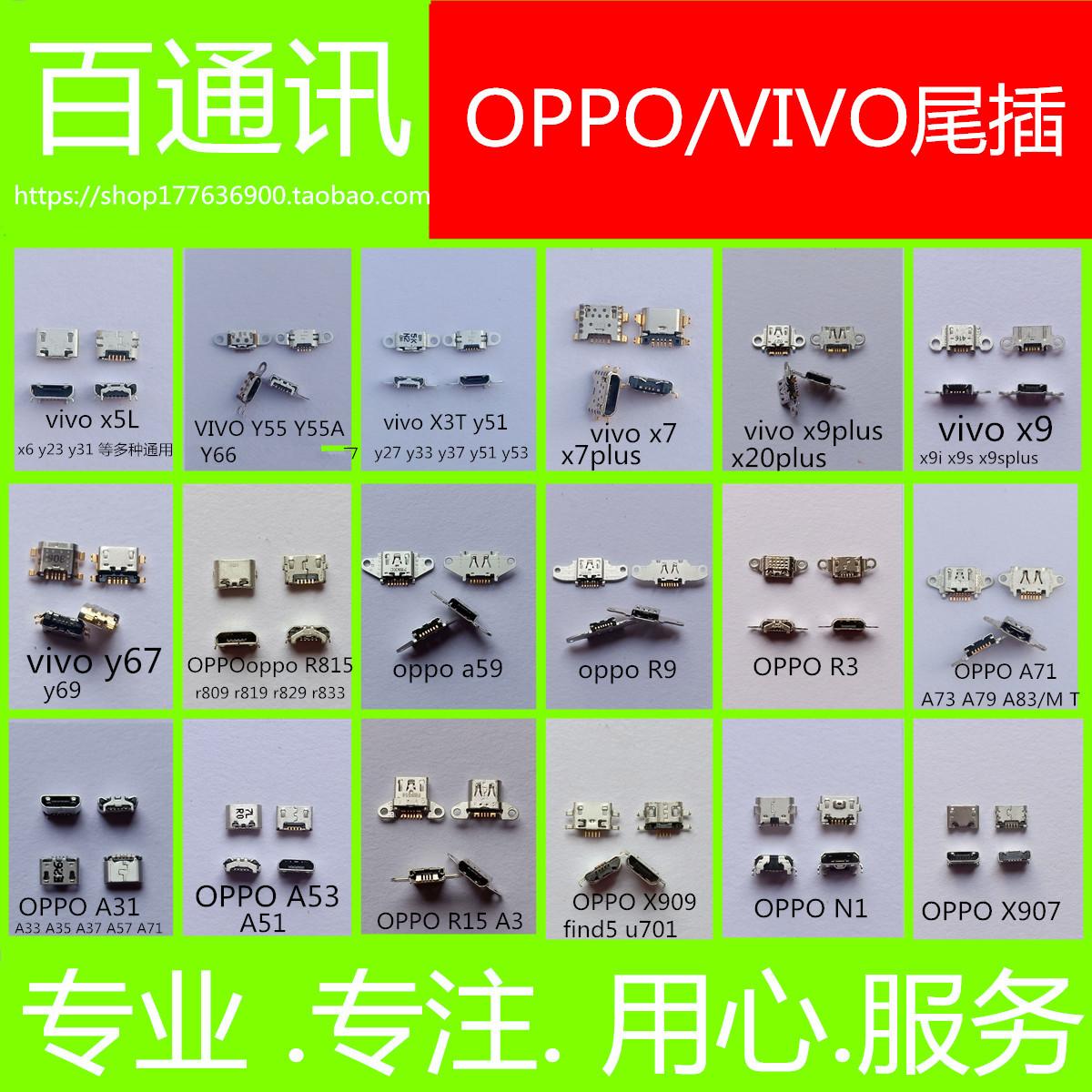 适用OPPO VIVO手机尾插X7X9X21Y66Y85R9R11R1517通用安卓尾插接口