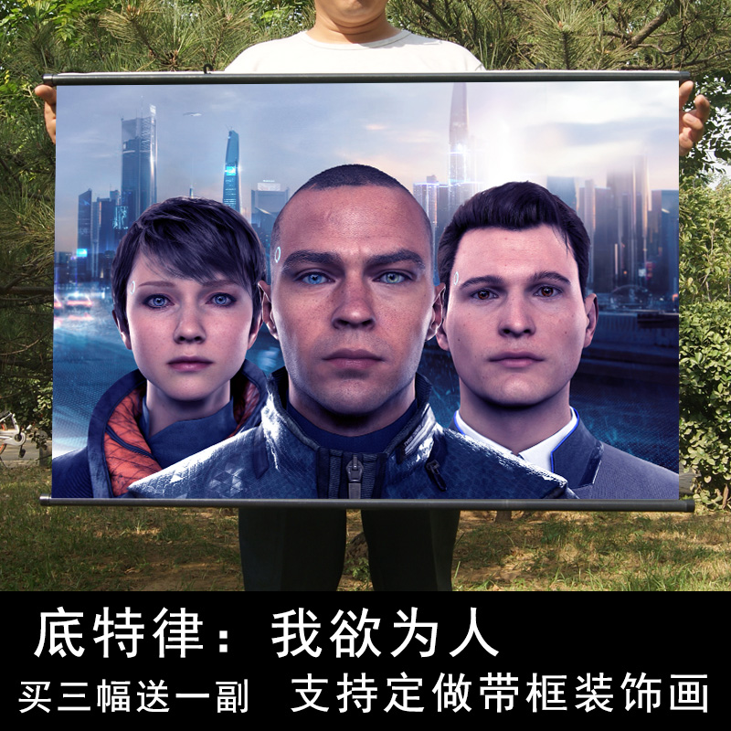 Detroit: Id like to customize framed decorations for Avatar Game Poster hanging and surrounding gifts