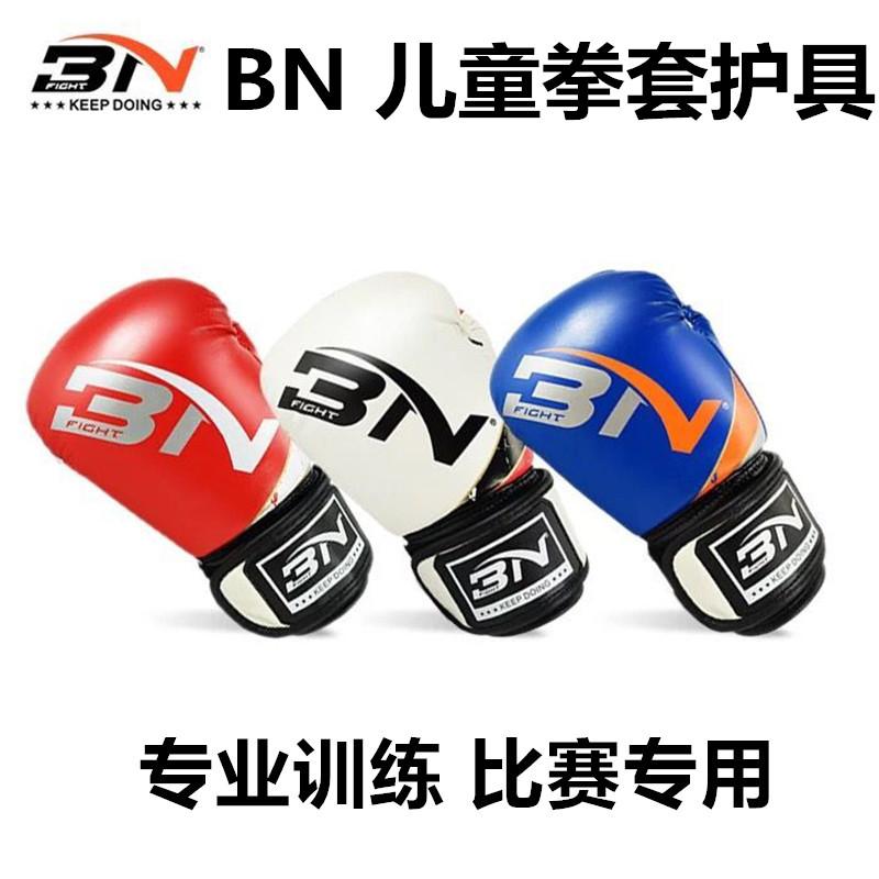BN儿童拳击手套 泰拳散打沙袋拳套 搏击格斗训练护腿护裆护头护具