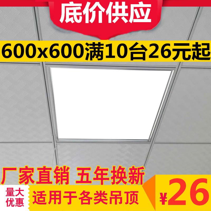 成吊顶LED平板灯600x600工程灯60x60面板灯石膏板矿棉板铝扣板嵌