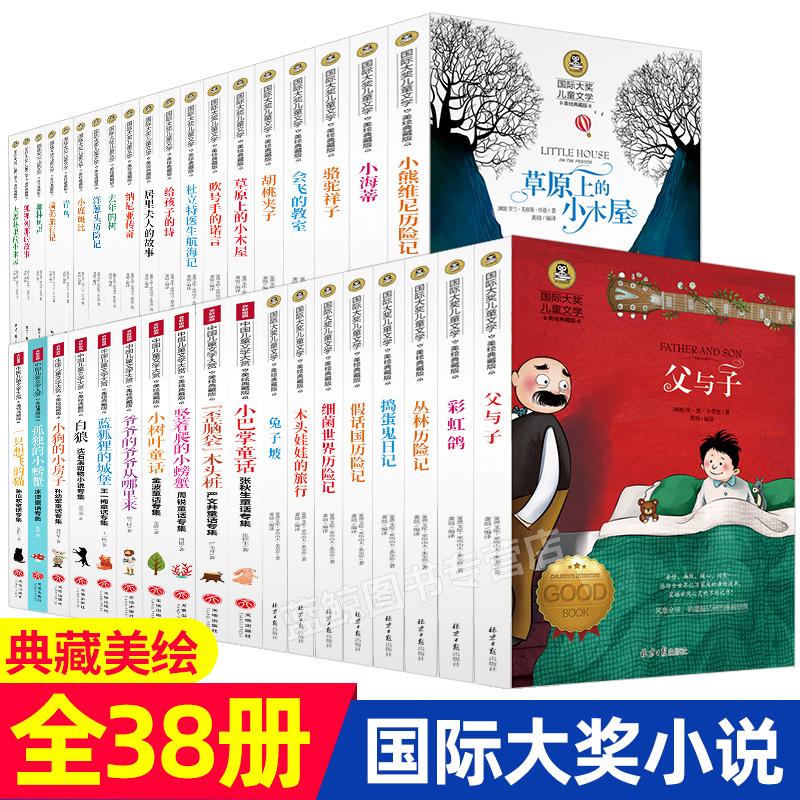国际大奖儿童文学小说全套38册 中国儿童文学小学生课外阅读书籍3-6年级小学四五六年级课外书必读名著 父与子全集 柳林风声正版书