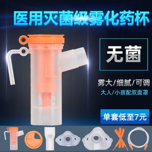 雾化器配件儿童成人家用医用可调雾量通用雾化机面罩咬嘴雾化药杯