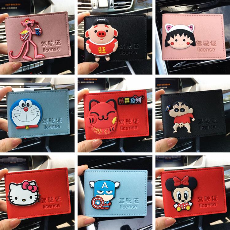 行驶证机动车驾驶证皮套男女士卡通可爱韩国驾照夹驾照本证件夹包