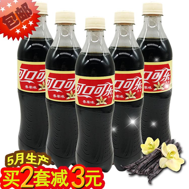 可口可乐香草味500ml*5瓶 香草可乐瓶装饮料碳酸饮品汽水包邮