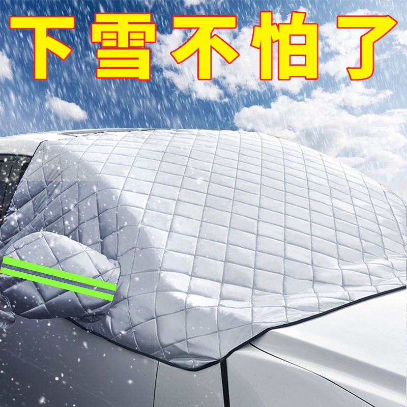 汽车遮雪挡前挡风玻璃罩冬季防冻防霜遮阳隔热防雨加厚车用防雪布
