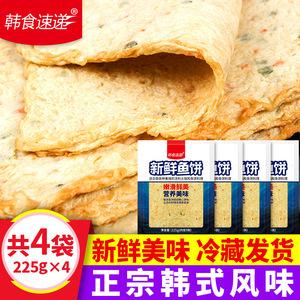 韩式鱼饼部队火锅食材关东煮韩国风味甜不辣鱼糕汤用海鲜鱼糜饼