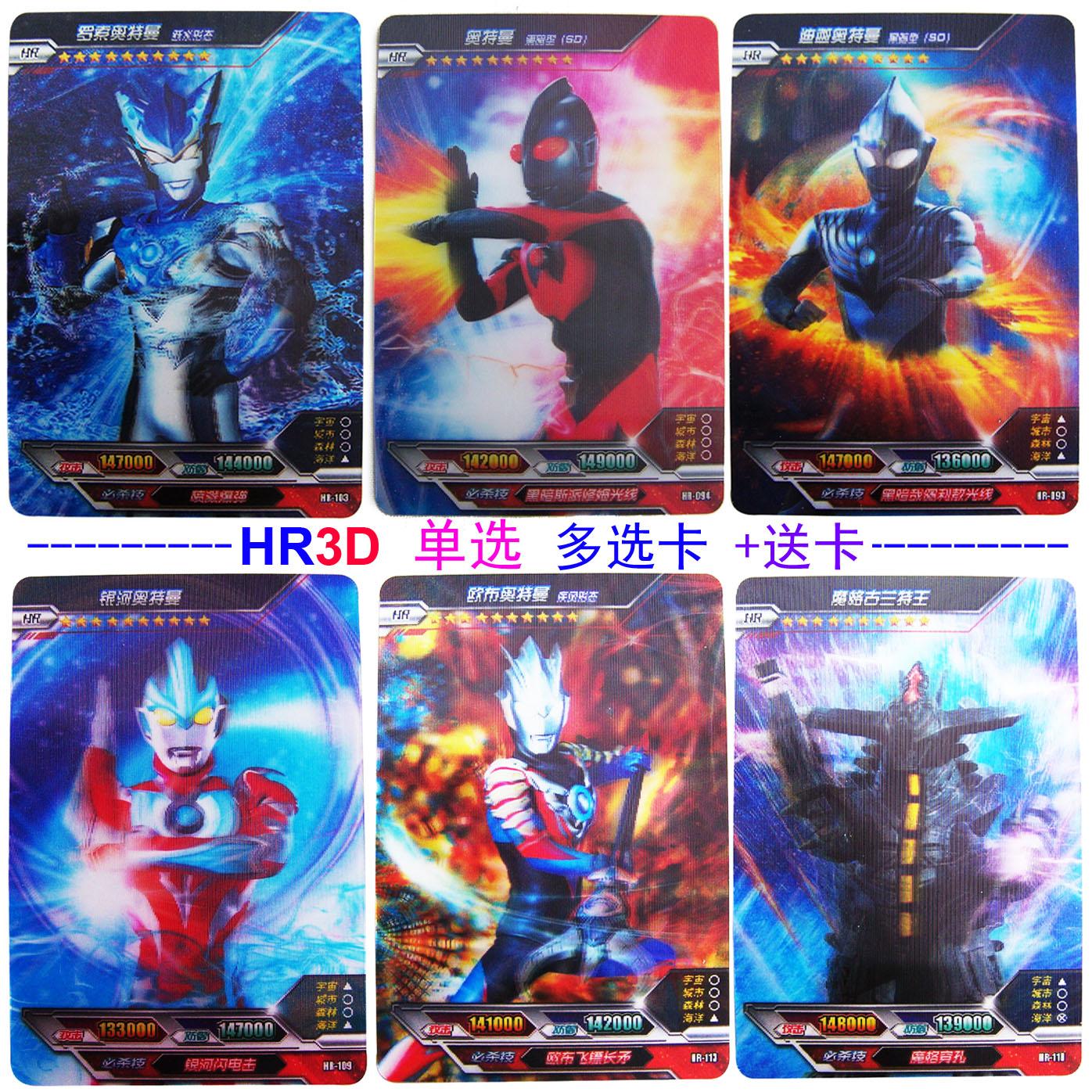 正版奥特曼卡片银河赛罗诺亚英雄HR3D稀有闪卡10万战力满10星闪卡12-01新券