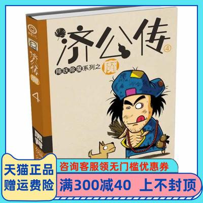 正版直发 济公传4—魔 黑背绘 杭州出版社