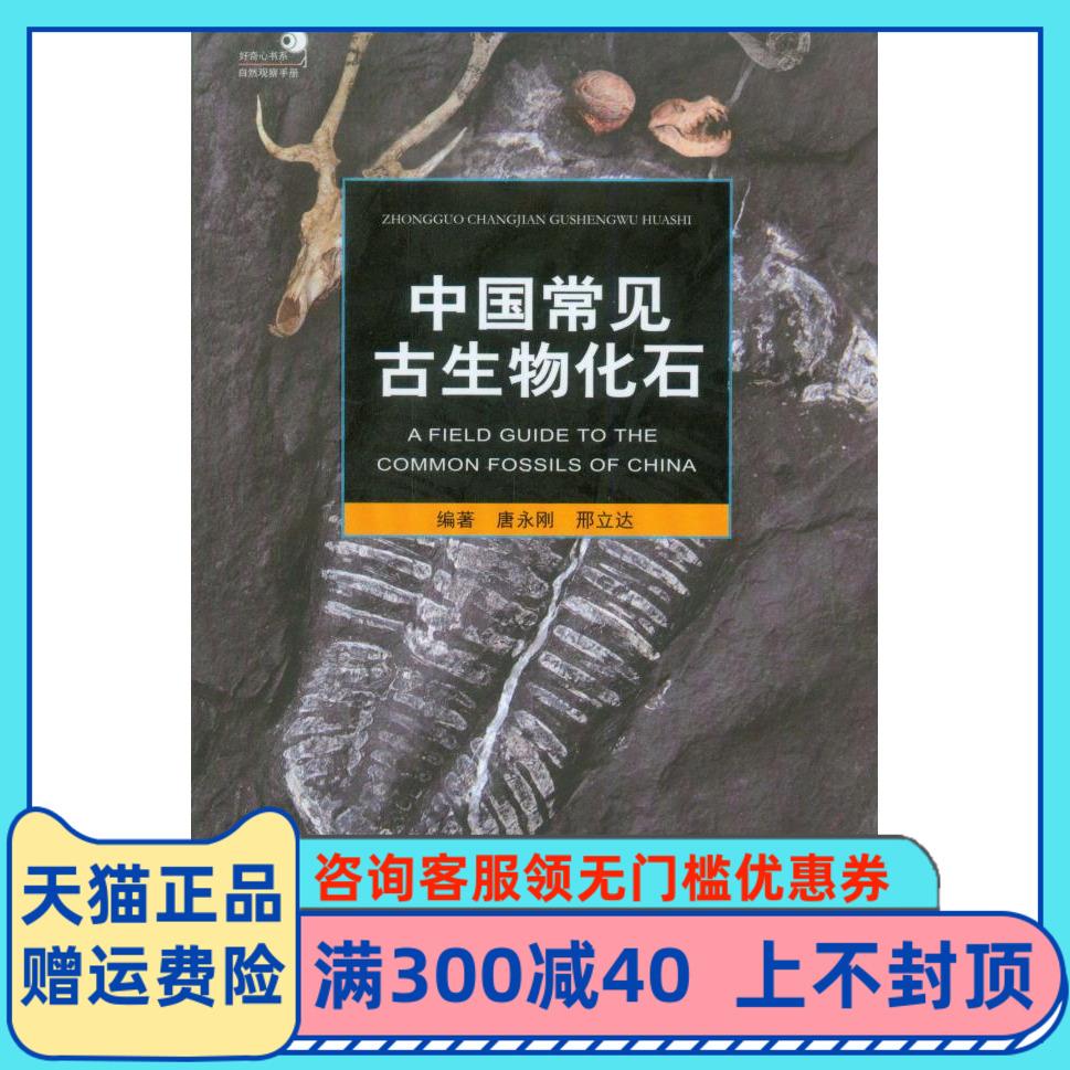 Ископаемые Артикул 630770276380