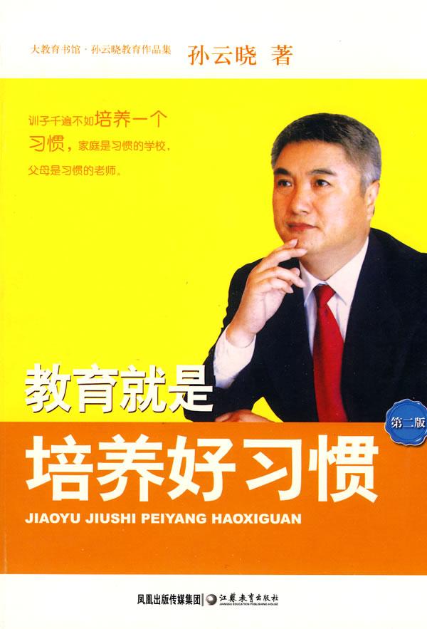 保证正版 教育就是培养好习惯 孙云晓 江苏教育出版社