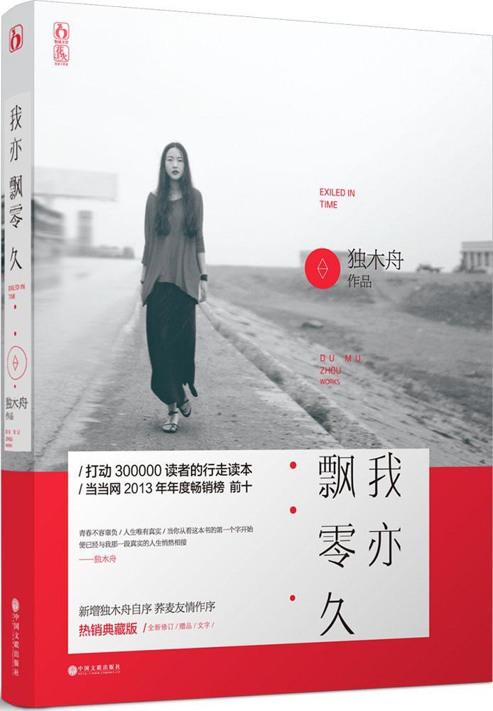 我亦飘零久(热销典藏版) 畅销书籍 正版 散文(预售)我亦飘零久