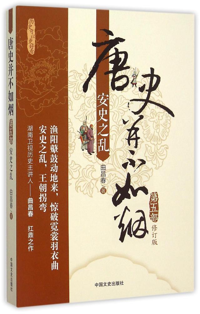 唐史并不如烟 畅销书籍 正版 历史唐史并不如烟(第5部安史之乱修订版)