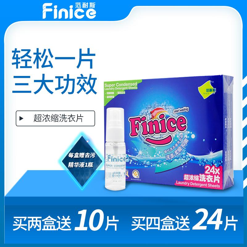 范耐斯超浓缩洗衣片正品包邮24片家庭装无磷无荧光剂清香型香水味