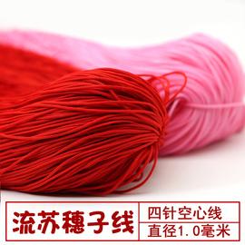 中国结流苏穗子线材灯笼剑穗用线各种流苏穗子线材红色四针空心线