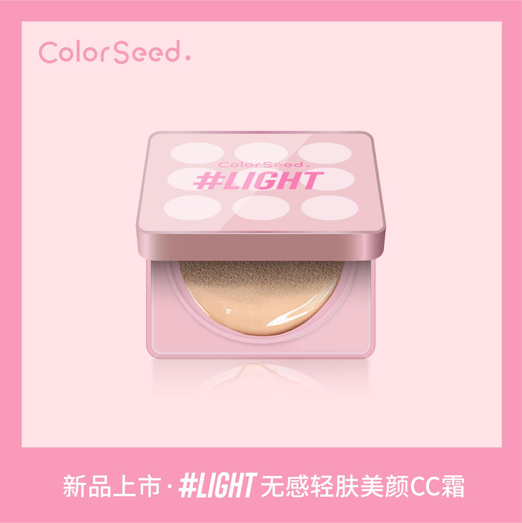 多情COLORSEED LIGHT气垫CC美颜霜遮瑕持久保湿提亮肤色bb霜上新图片