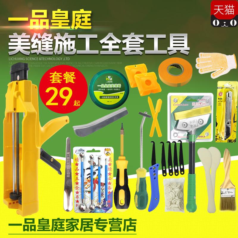 美缝剂施工工具全套套装美缝胶枪双管瓷砖地砖专用开槽器清缝锥压
