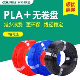 eSUN易生 无卷盘PLA+ 3D打印机材料FDM耗材线条厂家直销 1KG 1.75mm图片