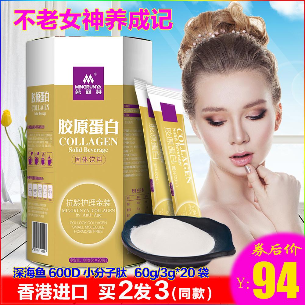 香港进口3g*20袋茗润芽鱼胶原蛋白粉肽蛋白肽低聚肽粉非口服液片