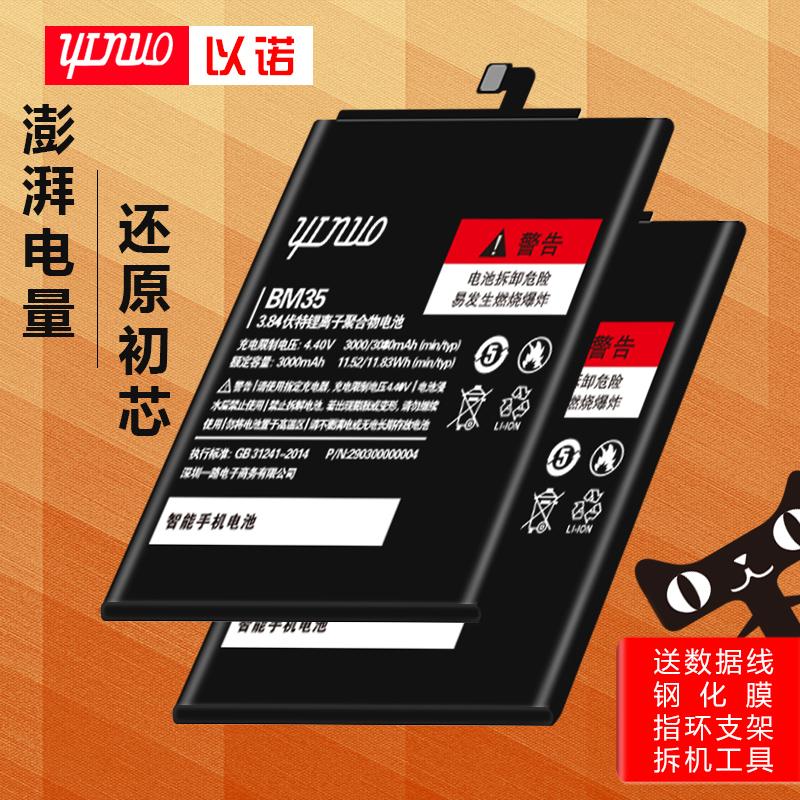 小米5电池note M4 M3 M6 5S 4C红米note3 4A 3s3x手机pro原装MAX