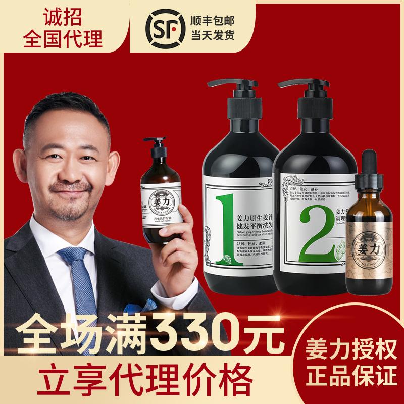 姜力洗发水生姜保养健发去屑止痒清洁控油无硅油洗护套装