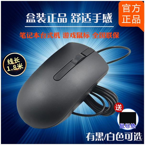 正品包邮 现货 戴尔光学有线鼠标 电脑笔记本台式机通用 联保正品