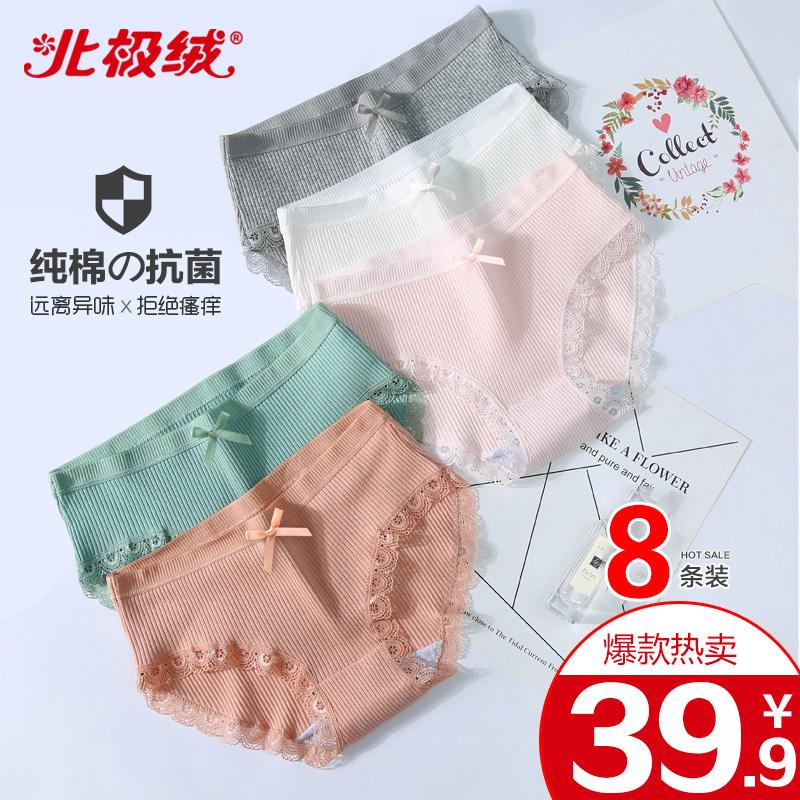 北极绒少女士纯棉100%全棉裆内裤