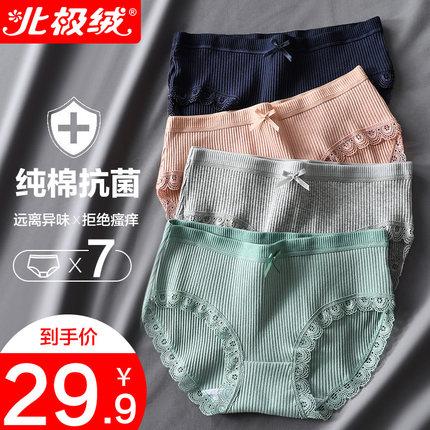 女士内裤女纯棉100%全棉裆抗菌高腰收腹中腰胖mm大码蕾丝三角短裤