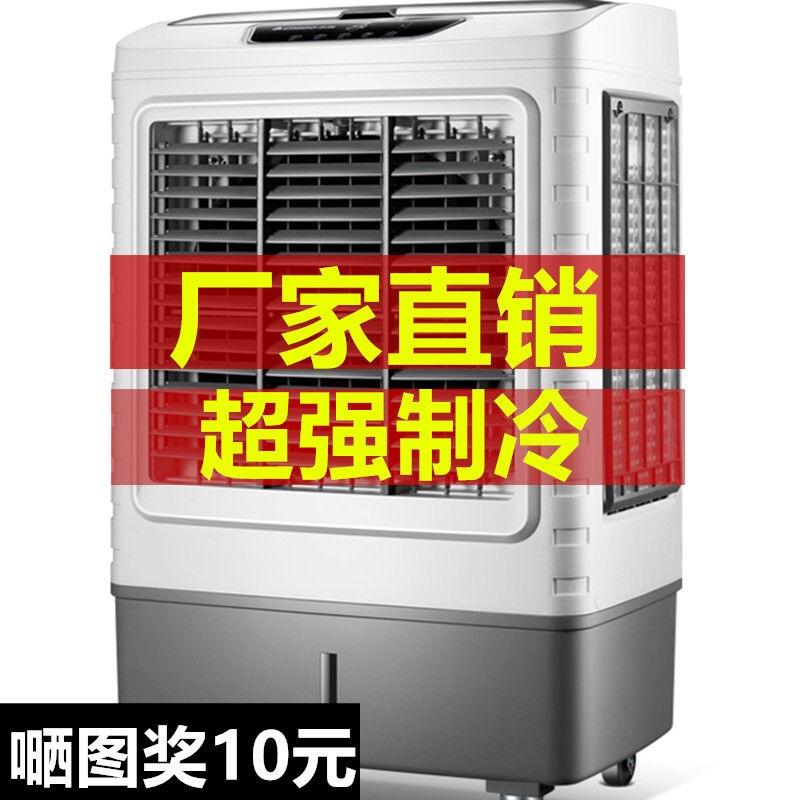满638.00元可用100元优惠券志高冷风机空调扇制冷家用单冷制冷器工业冷风扇水冷小空调宿舍