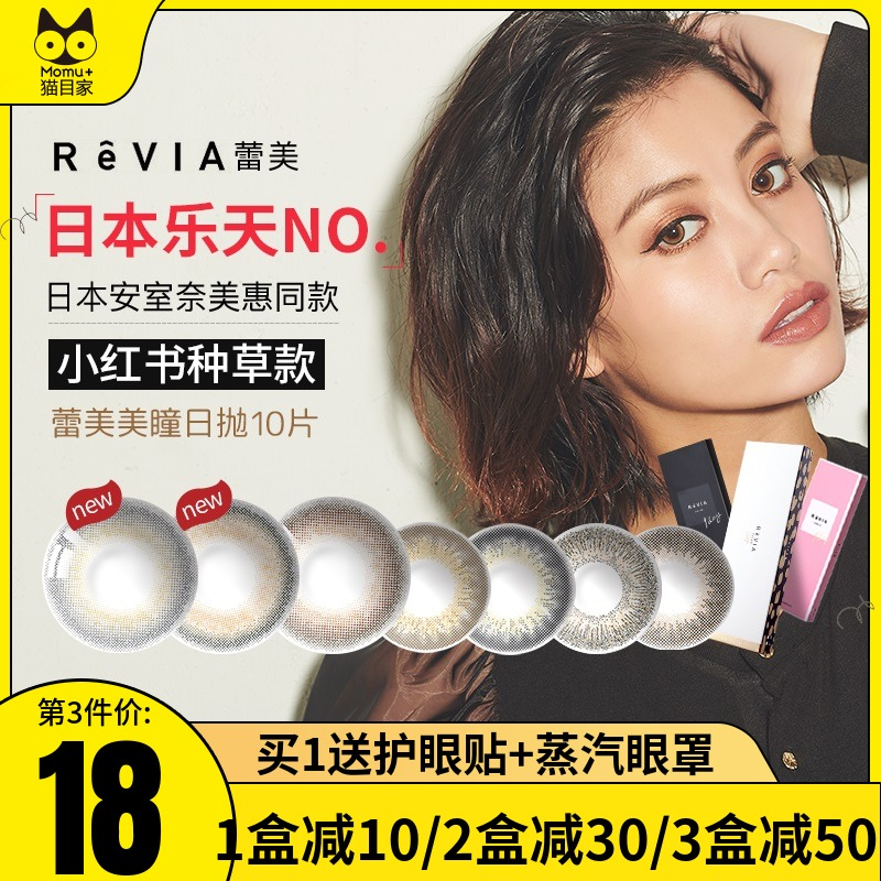 Japanese Revia Remix female sun throwing 10 contact lenses in box size diameter natural grey