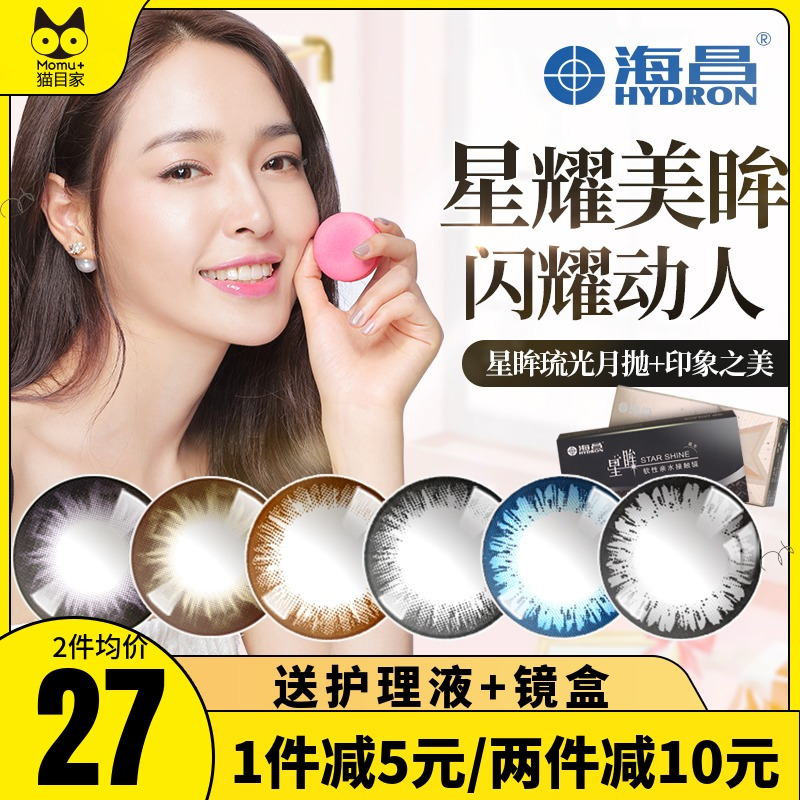 Haichang star eye beautiful pupil female moon throwing box 2 pieces natural size diameter color brown contact lens net red