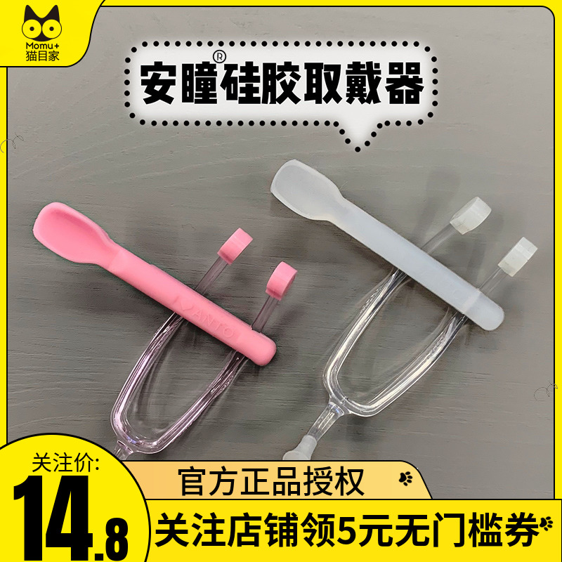 An Tong removing and wearing device contact lens novice clip suction stick wearing auxiliary tools beauty pupil care box taking off forceps
