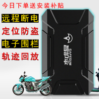 Электромобиль мотоцикл мудрость защищать зонт gps расположение устройство противоугонные устройства водонепроницаемый погоня трек вызовите полицию миниатюрный электричество руб сопровождать трек устройство