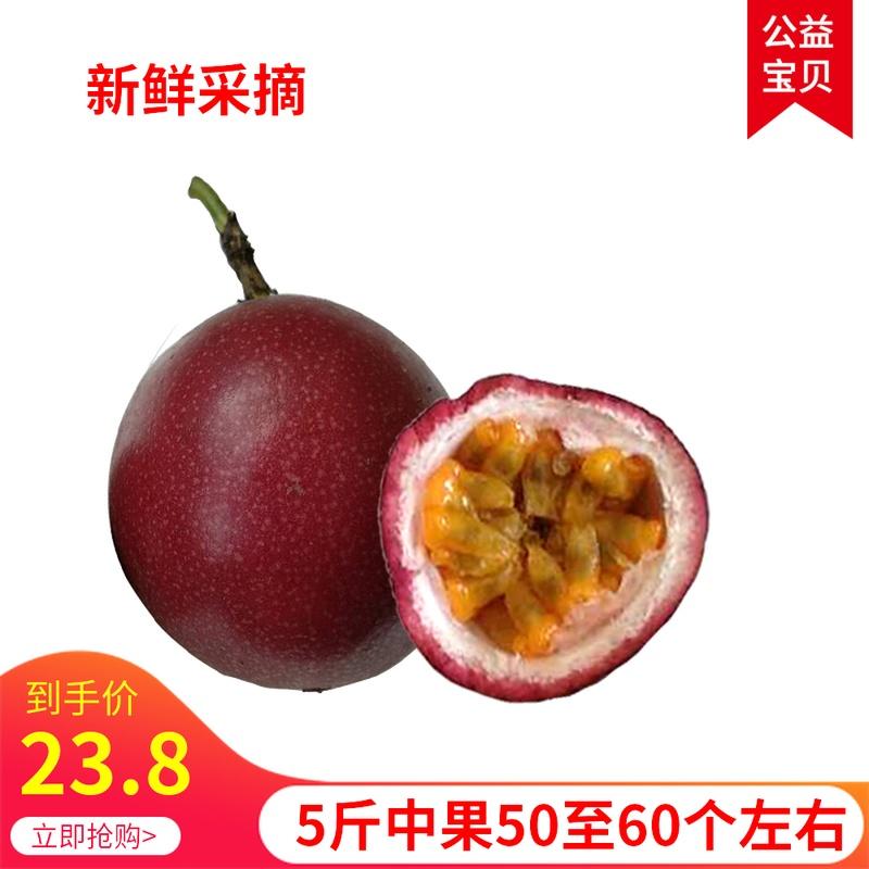 10-09新券广西百香果新鲜热带西番莲鸡蛋果5斤中果50-60个左右