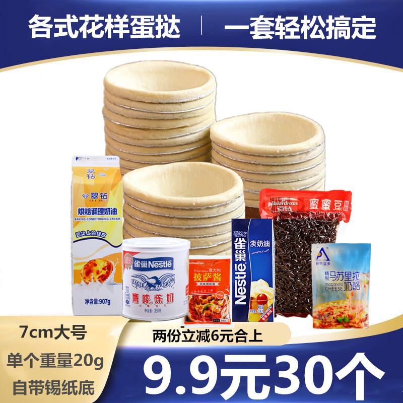 50个大号蛋挞皮蛋挞液套装 葡式家用商用diy网红翠钻蛋挞半成品9.50元包邮