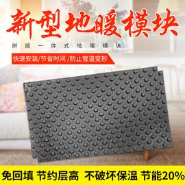 家用壁挂炉水采暖超薄地暖模块地热管保温板节能免回填干湿式安装
