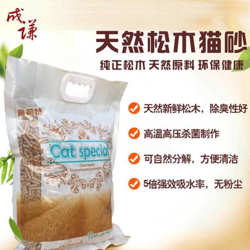 包邮 松木猫砂11磅天然木粒垫材抗菌除臭超强吸水无刺激幼猫猫砂