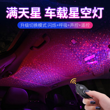 Modification of Starlight in Vehicle Interior Decoration Ub Atmosphere Lamp Starlight Overhead Atmosphere Lamp Full Star Projection Decoration Lamp