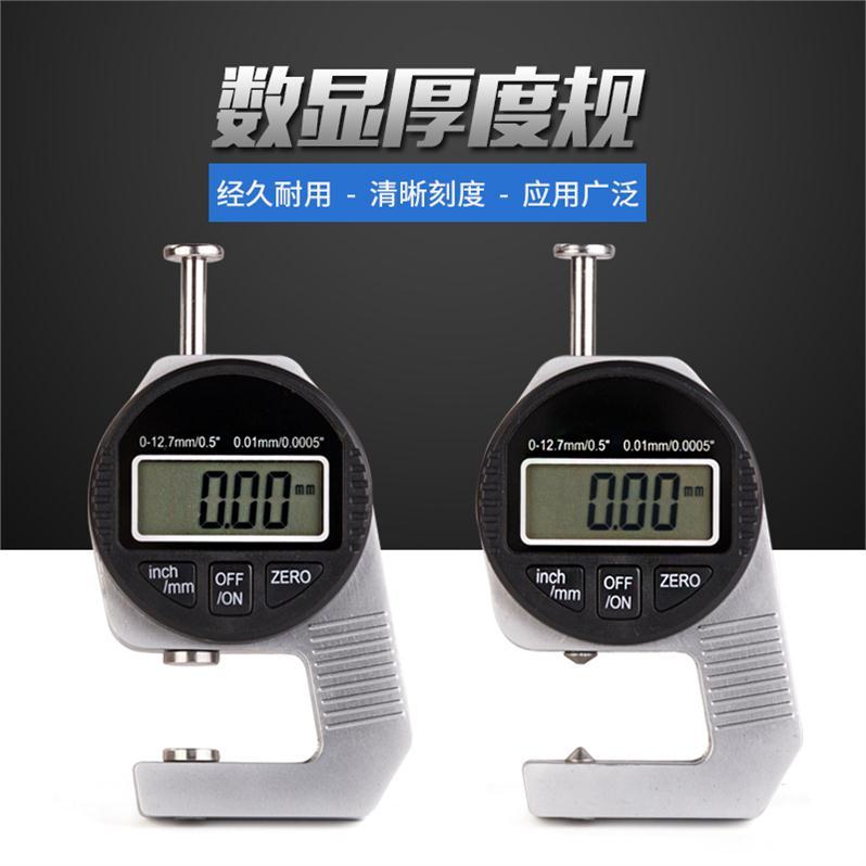 千分尺测厚仪电子布料数显厚度厚度尺测量仪测量薄膜测厚规厚度计