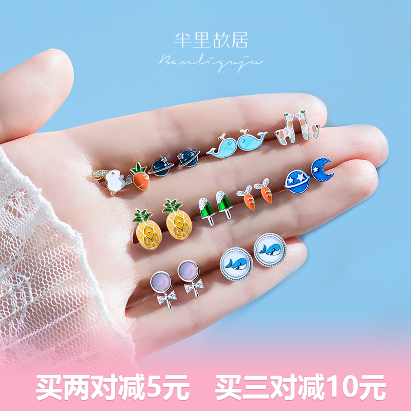 Banlis former residence S925 pure silver ear hole cute little super cute student girl Earrings whale rabbit radish cat heart