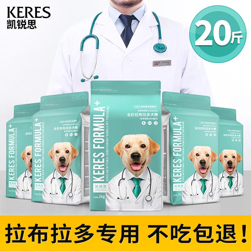 凯锐思DHA配方 拉布拉多狗粮幼犬成犬专用中大型犬10kg20斤